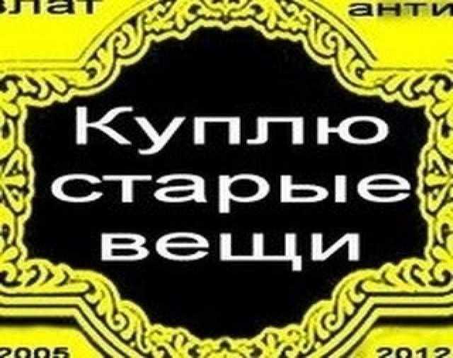 Куплю В коллекцию вещи из СССР 89608755775