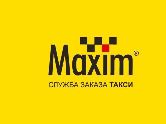"""Предложение: Такси """"Максим"""" одна поездка бесплатно"""