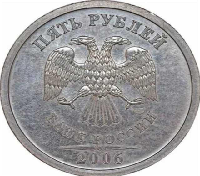 Продам СРОЧНО ПРОДАМ 5 РУБЛЕЙ 2006 ГОДА