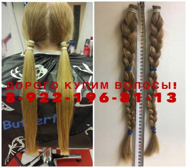 Куплю дорого волосы в Мытищах!!!