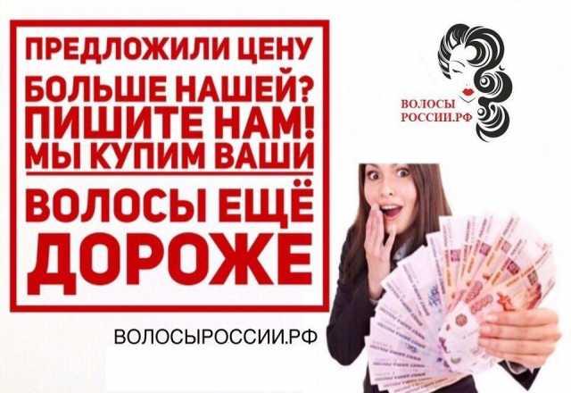 Куплю дорого волосы в Мурманске!!!