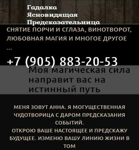 Предложение: Целительница сильнейшая гадалка России