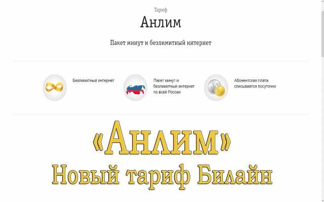 Продам Безлимитный Интернет Билайн тариф АНЛИМ!