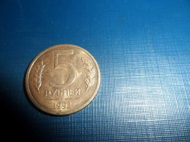 Продам 5 рублей 1992 года. Л.,магнитная.