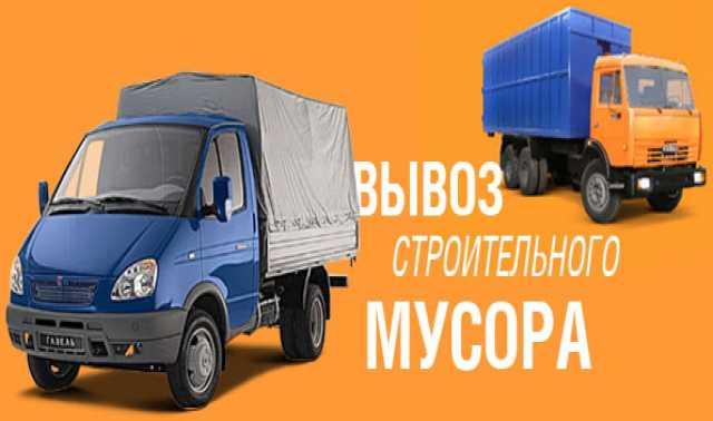 Предложение: Уборка мусора, вывоз металла