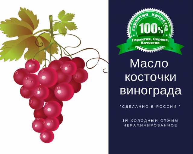 Продам Масло косточки винограда