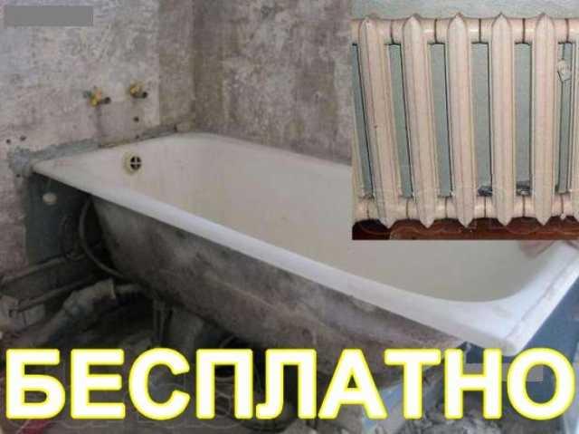 Предложение: вывоз ванн батарей бесплатно