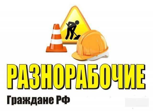 Вакансия: Рабочие, грузчики в бригаду