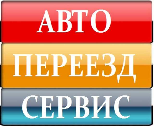 Предложение: ГРУЗЧИКИ - ГАЗЕЛИ - ДОСТАВКА - ПЕРЕВОЗКА