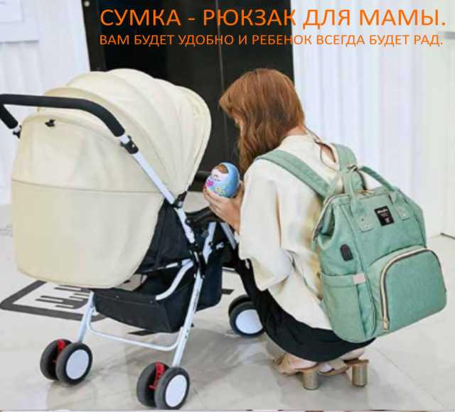 Продам Рюкзак для мам и малышей