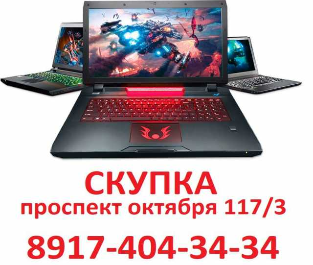 Куплю Скупка Ноутбуков