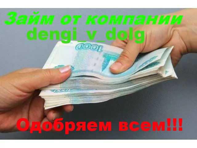 Предложение: Займы,Кредит от компании, dengi_v_dolg.