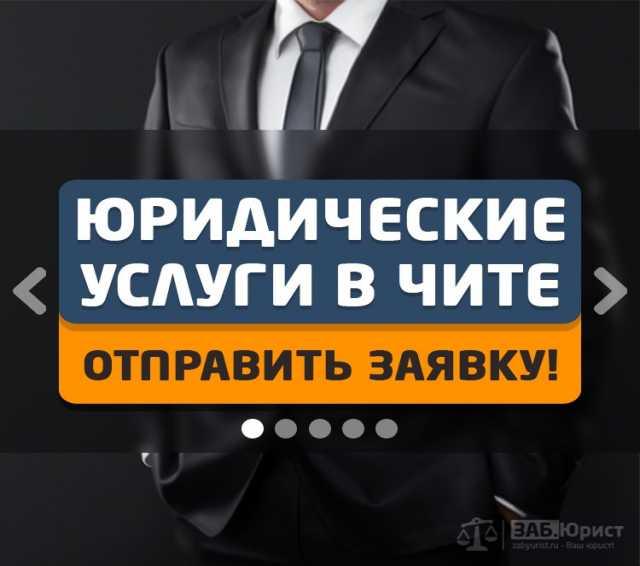 бесплатная юридическая консультация по телефону в чите