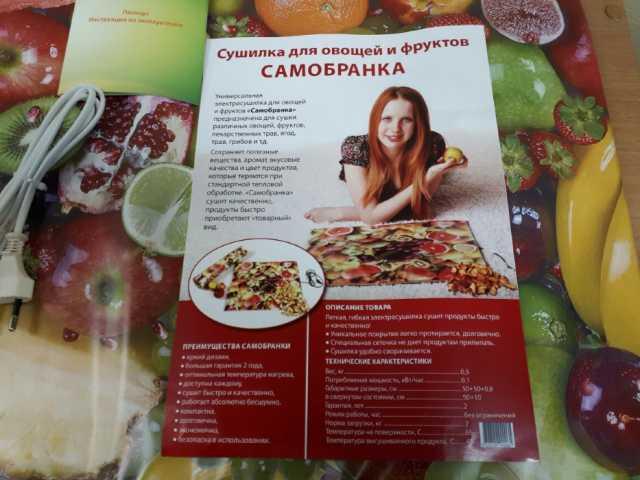 Продам Инфракрасная овощная сушилка коврик