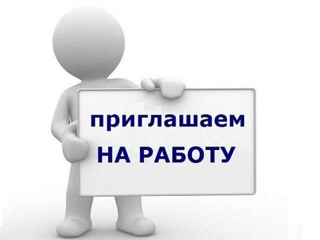 Вакансия: Разнорабочие (еж.оплата)