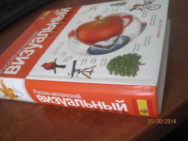 Продам Учебник испанского языка Родригес