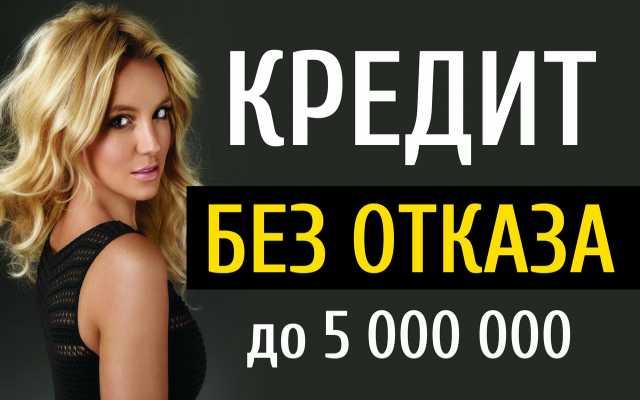 Предложение: МОМЕНТАЛЬНО! ДО 5 000 000 ГАРАНТИЯ!!!