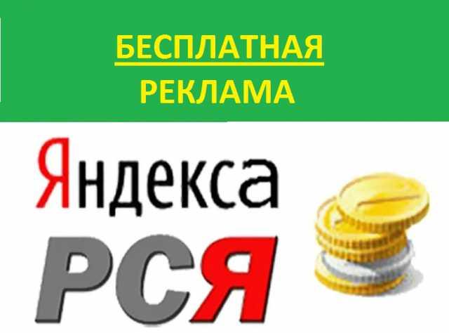 Предложение: Бесплатная настройка рекламы в РСЯ
