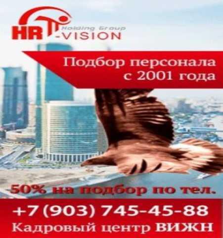 Предложение: Подбор персонала в Москве для ит-отдела