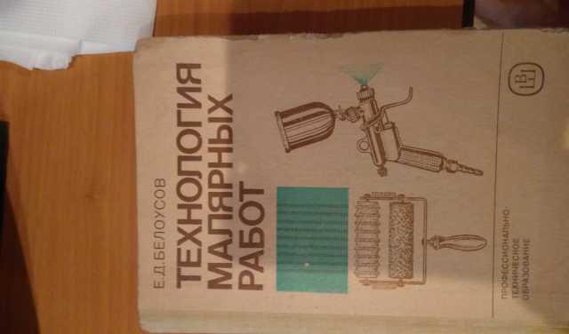 Продам Технология масляных работ Е.Д. Белоусов