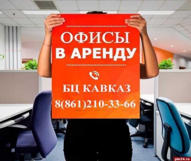 Сдам: Аренда офиса в центре Краснодара без посредников