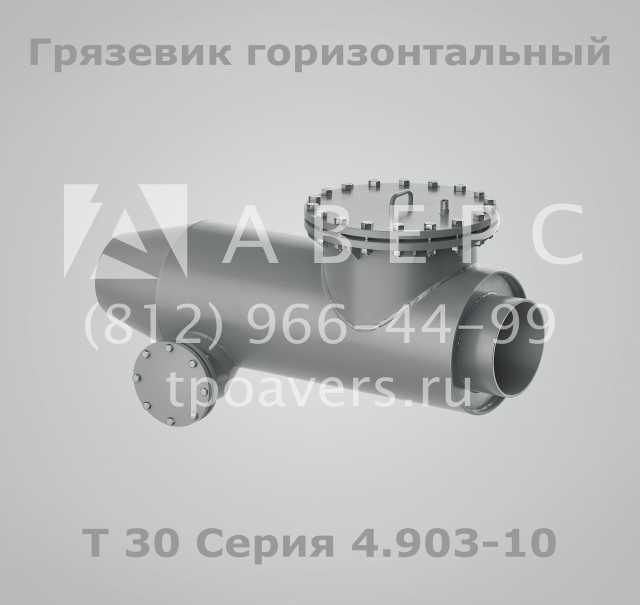 Продам Грязевик горизонтальный Т31 Серия 4.903-