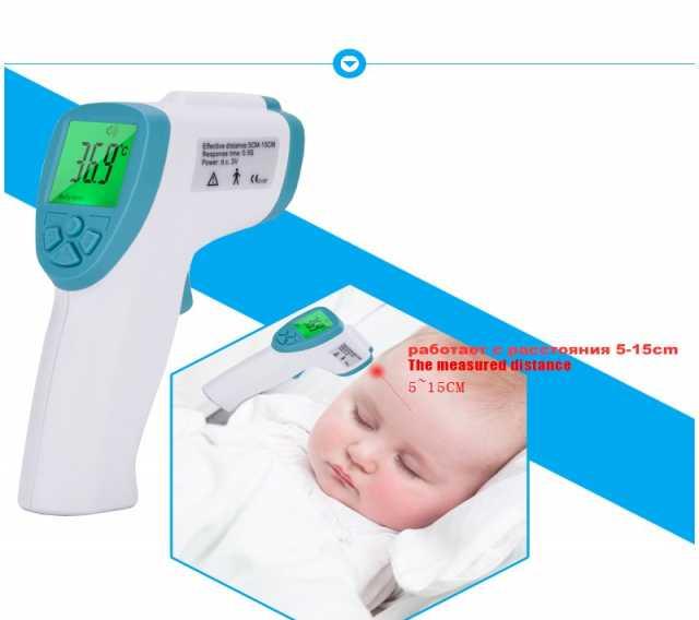 Продам Бесконтактный инфракрасный термометр