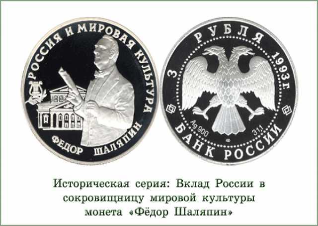 Продам: Монета Фёдор Шаляпин 3 рубля 1993г