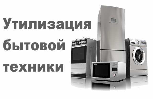 Куплю холодильник