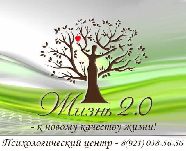 Предложение: Группы психологической поддержки в Мурманске