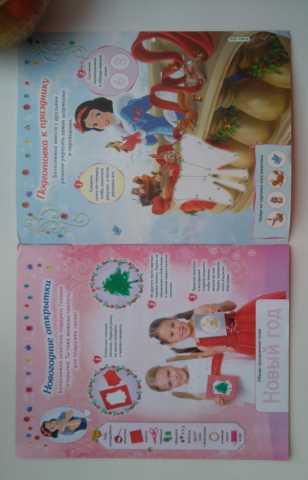 Продам специальный выпуск журнала Мир принцесс