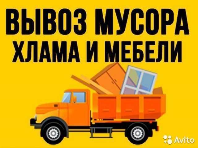 Предложение: Вывоз бытового мусора и хлама