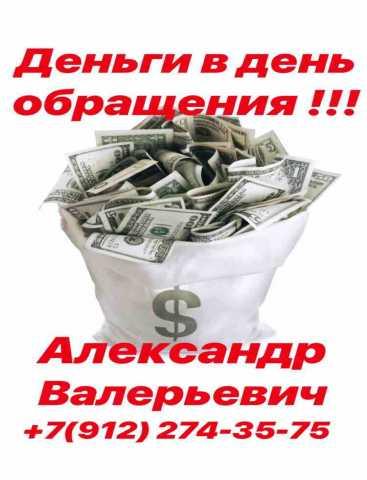 Предложение: Деньги без каких-либо предоплат.