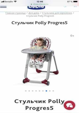 Продам Стул для кормления Chicco Polly Progres5
