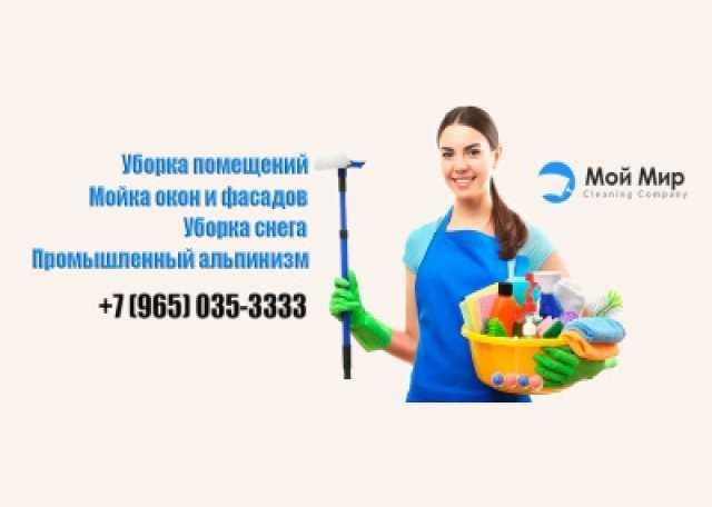 Предложение: Уборка помещений,мытье окон и фасадов