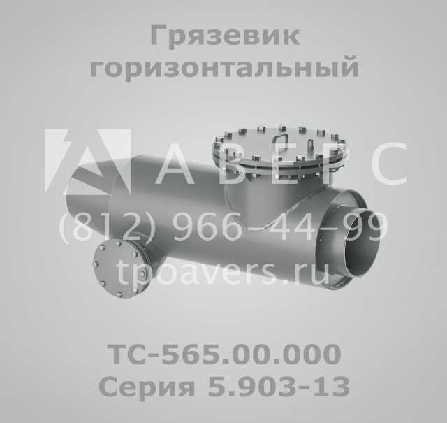 Продам Грязевик горизонтальный ТС-565.00.000 Се