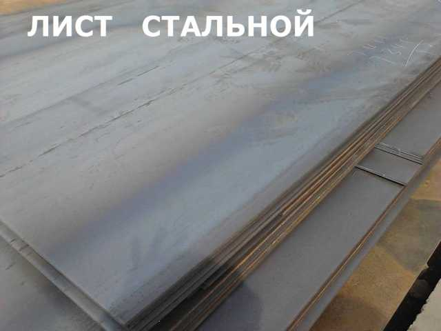 Продам: лист железа, металлический,