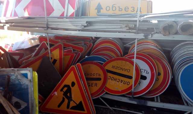 Продам Знаки дорожные