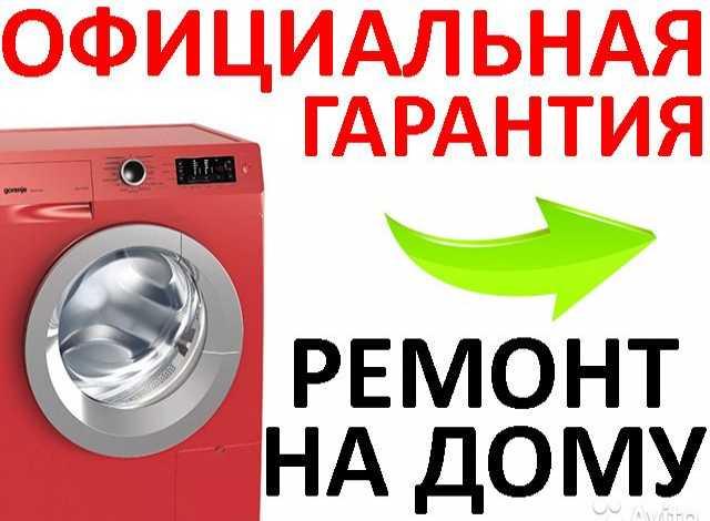 Предложение: Быстрый ремонт стиральных машин на дому