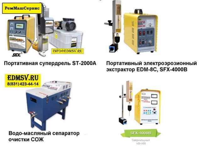 Продам Супердрель ST-2000A,Электроэрозионный эк