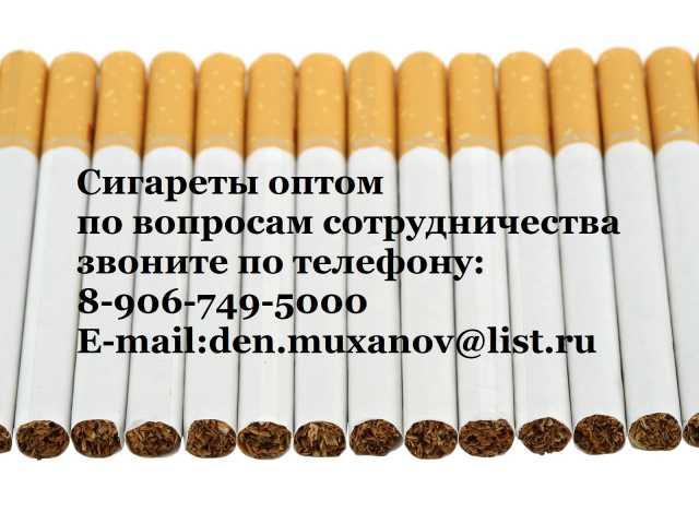 Продам табачные изделия