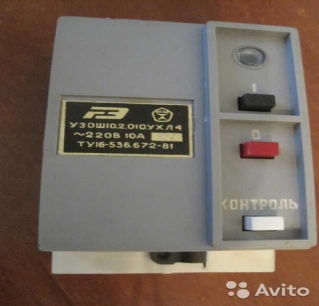 Продам РЕТРО УЗО Устройство защитного отключени