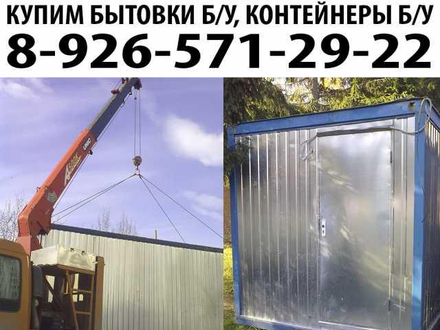 Куплю Бытовки бу строительные вагончики
