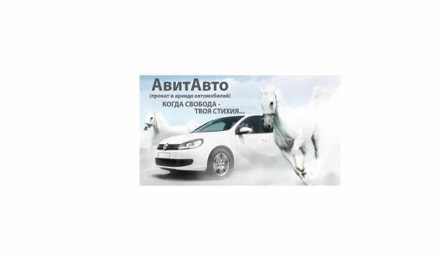 Предложение: Аренда автомобиля без водителя в Иркутск