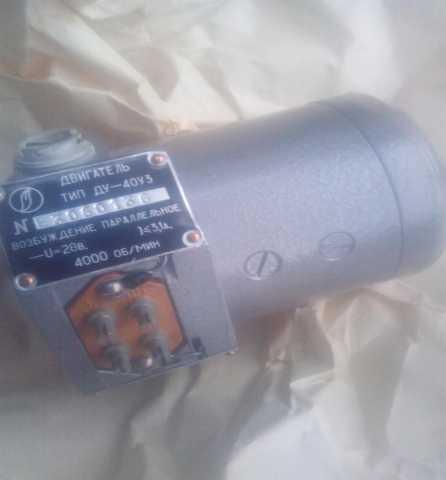 Продам: Электродвигатель ДУ 40-У3