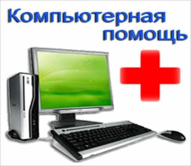 Предложение: Настройка и ремонт компьютеров. Выезд.