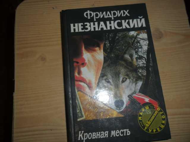 """Продам Ф.Незнанский.""""Кровная месть"""".Роман."""