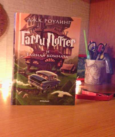 Продам Книга Гарри Поттер и тайная комната