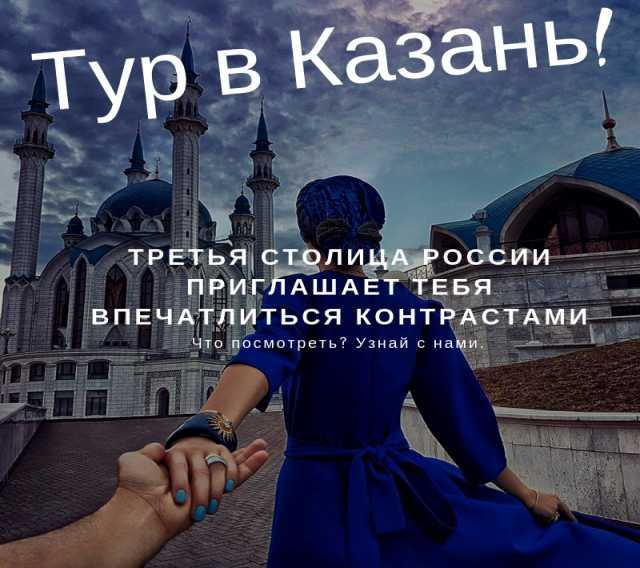 Предложение: Тур в Казань. Экскурсии. Выходные. Новый