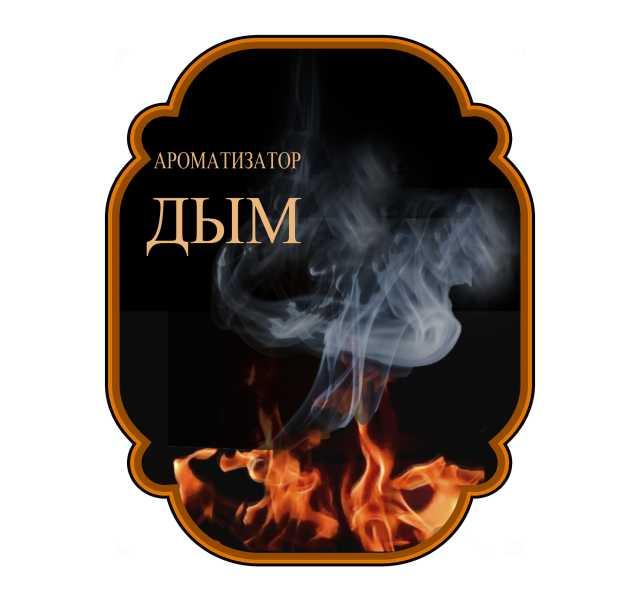 "Продам Ароматизатор ""Дым"""